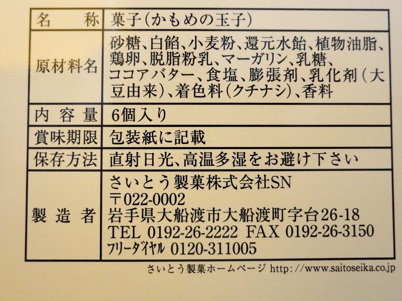 09月22日 さいとう製菓