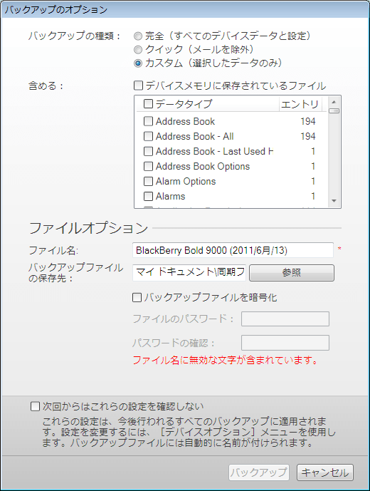 Blackberry_desktop_software_bug