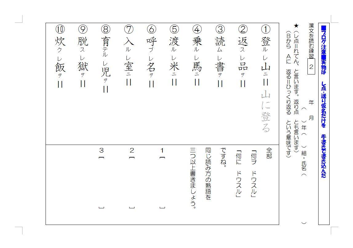 中学国語指導案・2年漢文入門 ...