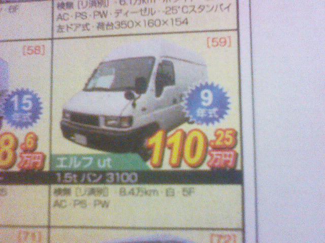 いすゞ いすゞ エルフut キャンピング : blog.goo.ne.jp