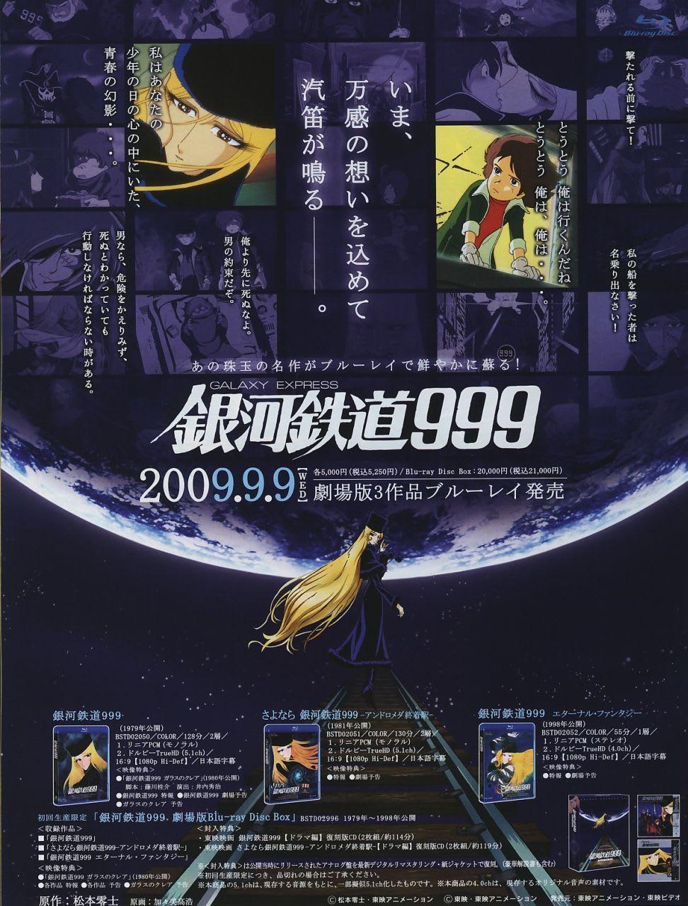 銀河鉄道999 blu-rayリリース - opus magnum