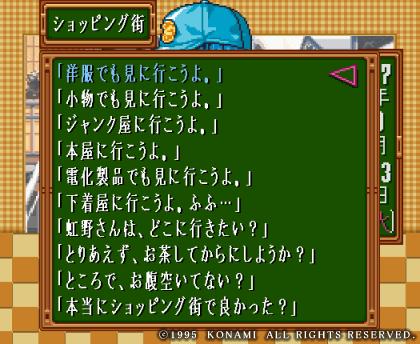 ときめきメモリアル3