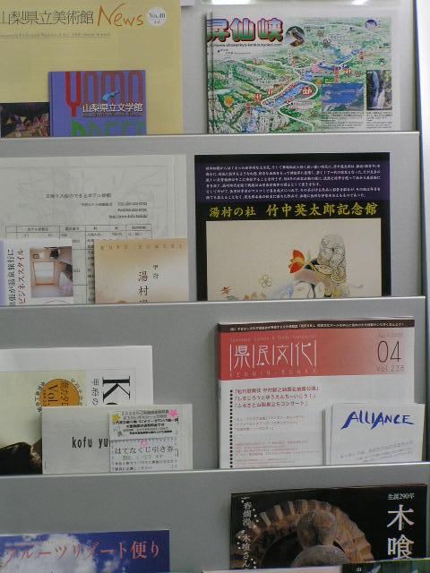 竹中英太郎記念館