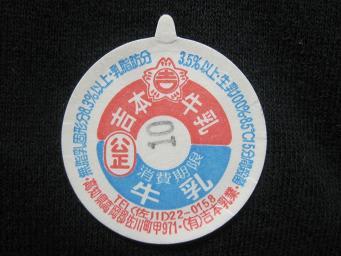 牛乳びん紙キャップ | 小林硝子株式会社