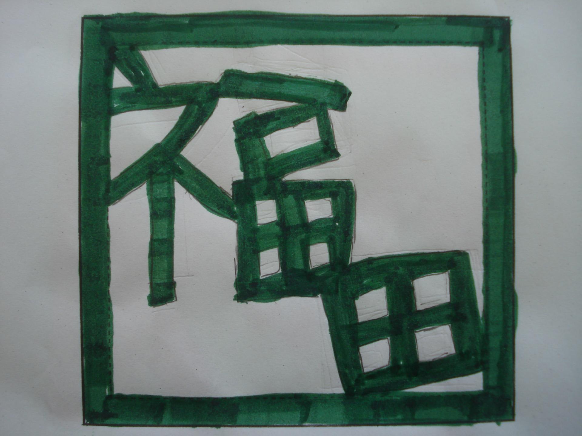 切り絵の仕組みを知ろう ... : 中学3年生 漢字 : 中学