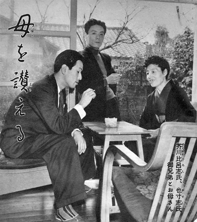 芥川比呂志の画像 p1_11