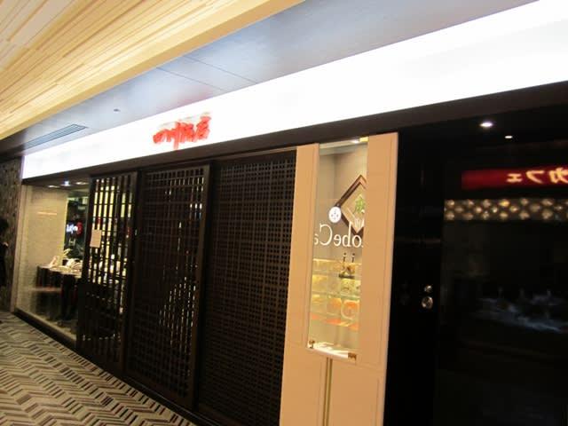 四川飯店 博多>