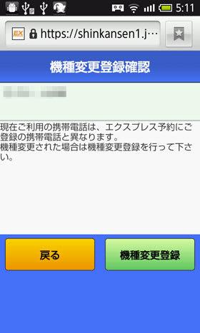 エクスプレス予約の機種変更登録確認画面