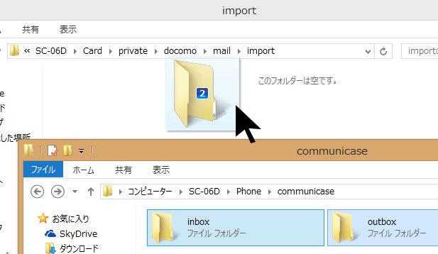 spモードメールアプリからアクセスできる領域にメールをコピーする