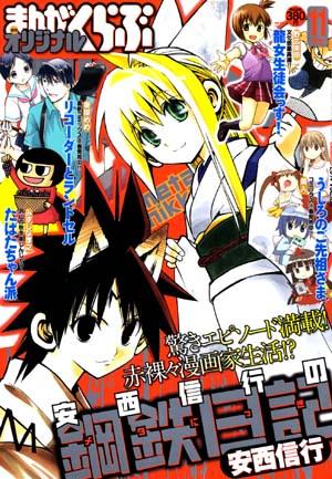 Manga_club_or_2014_11
