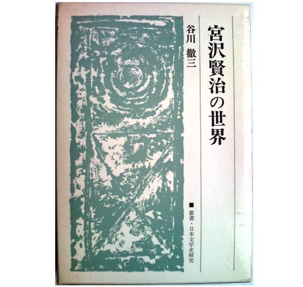 1938 谷川徹三と「雨ニモマケズ ...