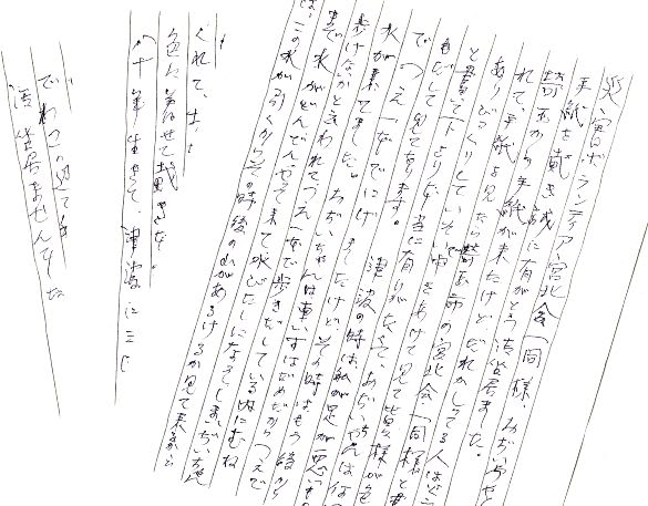 Permalink to お 誕生 日 手紙