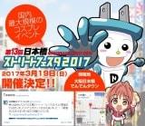 第13回 日本橋ストリートフェスタ2017(2017年3月19日に開催!)
