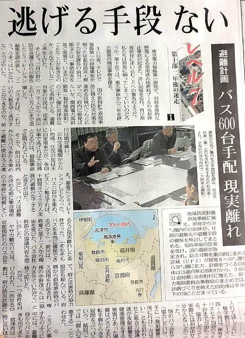 東京の地下・原発 | 闇の正体は 偽ユダヤ (グロー …
