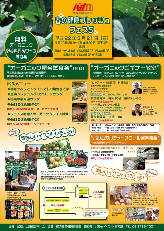 武蔵小山商店街のホームページの『春の健康フレッシュフェスタ』へ飛びます
