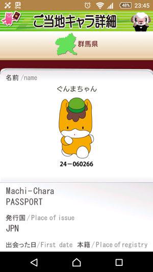 ぐんまちゃんは、ご当地マチキャラパスポートにも登場している