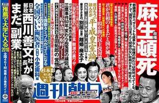 でも、そうはならなかったんだよね。流石に(厚顔無恥な日本のマスコミも)... NHKが安倍惨敗の