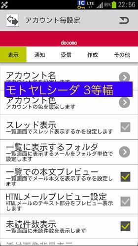「モトヤLシーダ3等幅」フォントでCommuniCase設定画面