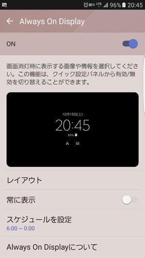 バージョン1.4.02のAlways On Display設定画面