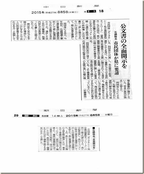 2015年8月4日愛知県要請記事001_PAGE0000