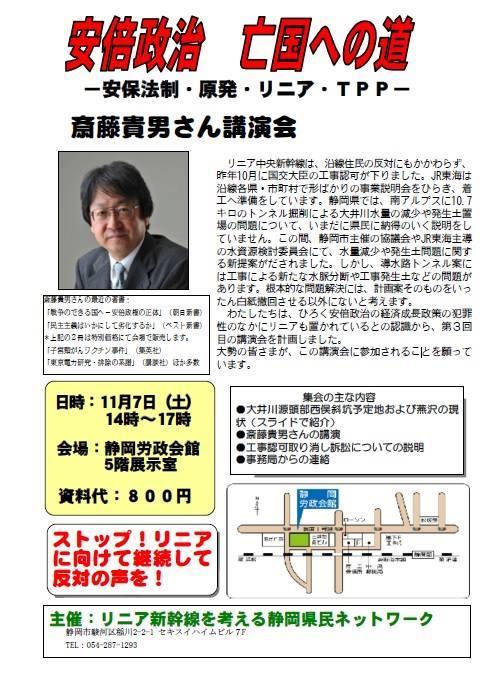 安倍政治・亡国への道、講演会