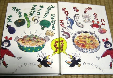 タイトルの料理に沿った様々な、岡本さつこ氏による料理のイラストがたまりません! どれがいい?と毎日のように聞き、家族3人好きに答えます。