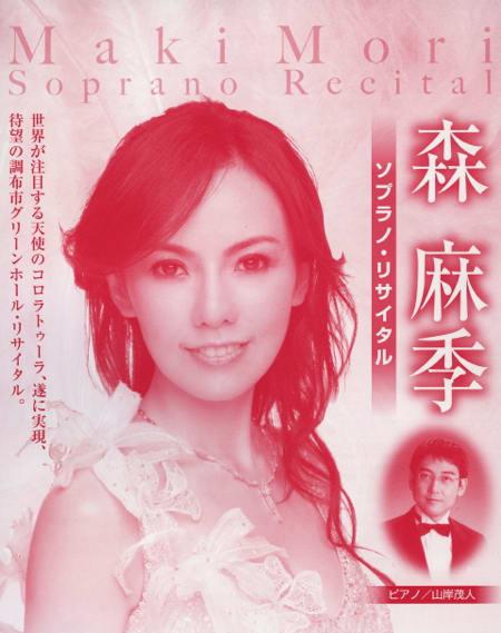 森麻季 (歌手)の画像 p1_26