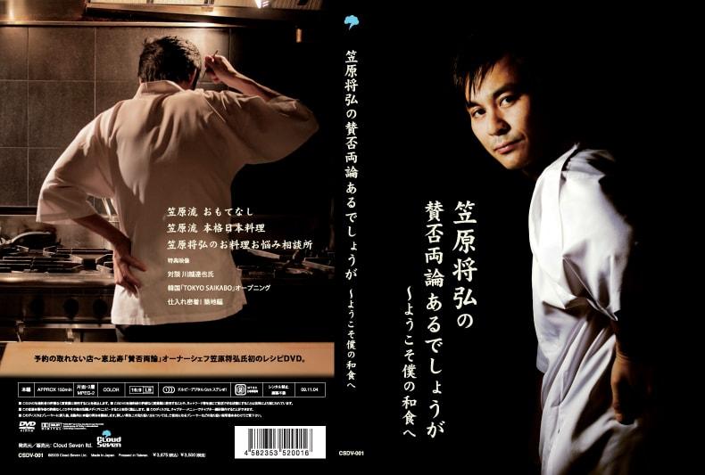 賛否両論DVD 笠原将弘の賛否両論あるでしょうが