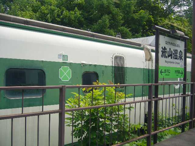 流山温泉駅の200系新幹線