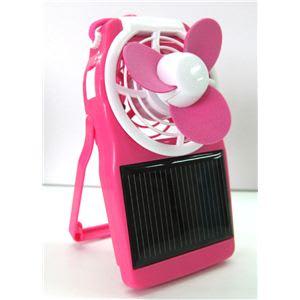 携帯できる扇風機!ソーラーパワーファン ピンク
