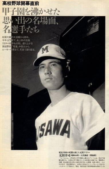 太田幸司の画像 p1_8