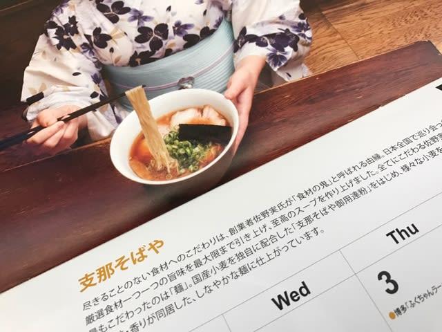 【新横浜ラーメン博物館】ラーメンスタンプラリーで来年の豪華仕様ラー博カレンダーをゲット!これなら保存版もう一部欲しい!!!