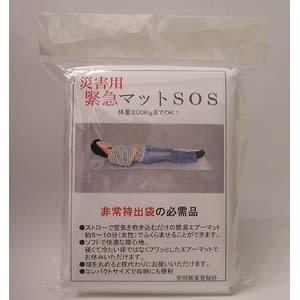 災害用 緊急マットSOS 2個セット