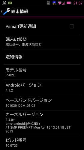 2013/4/23から提供されたビルド番号10.0733の端末情報