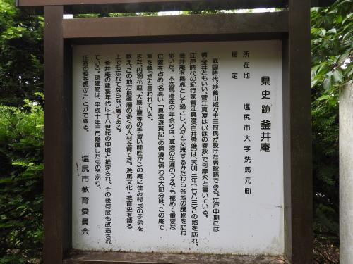 釜井庵の七夕飾り