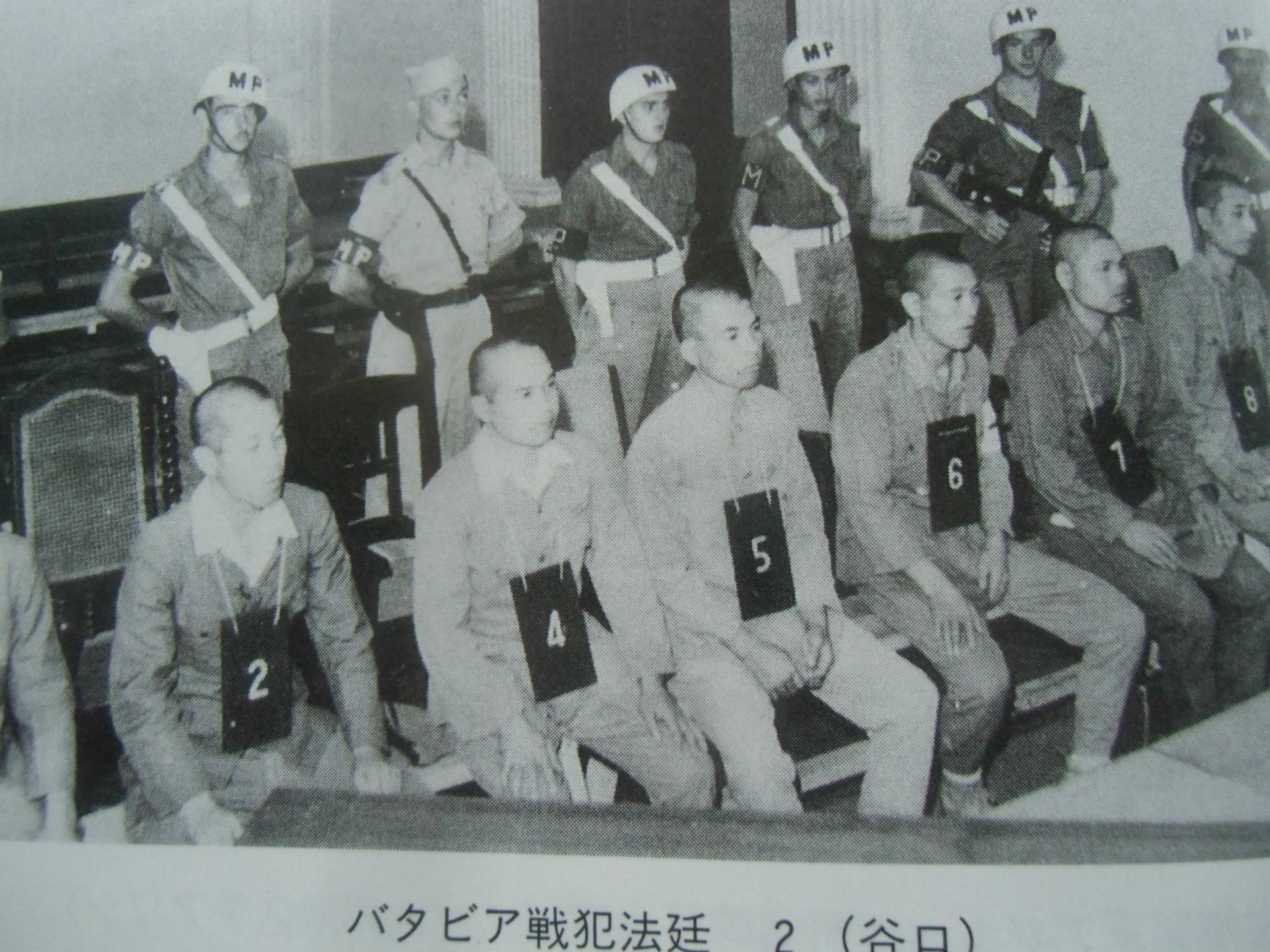 和蘭軍事法廷 「BC級戦犯」の死 ...