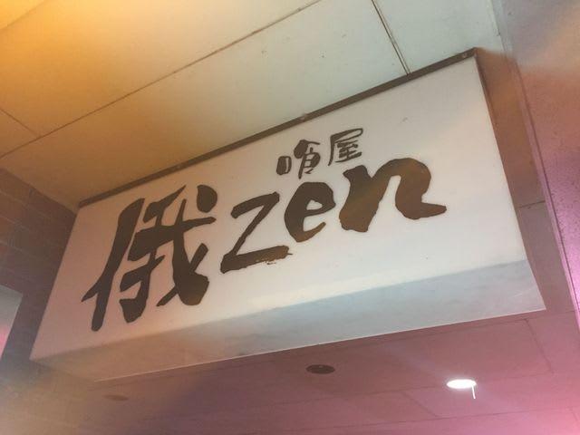 ダイニングバー 俄zen 株式会社 クラス - 宮崎県都城市クラス不動産