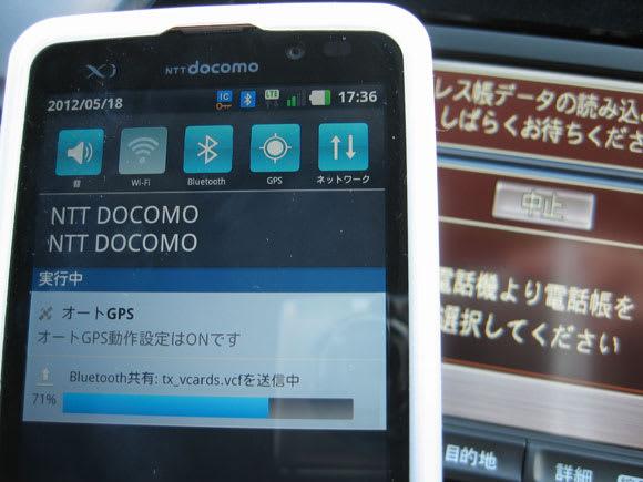 Bluetooth共有でvcardファイルを送信中
