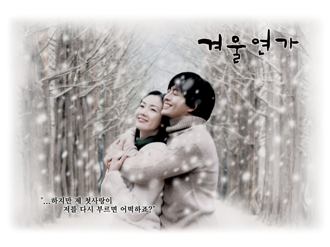 冬のソナタ - 韓国ドラマ壁紙