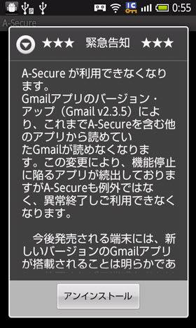 A-secure v1.049を起動すると終了告知が表示される