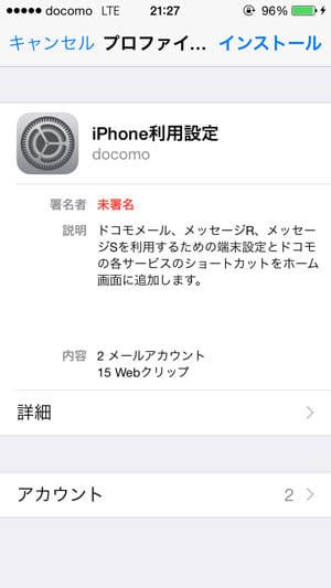 「iPhone利用設定」プロファイル
