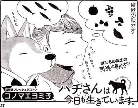 Manga_club_or_2014_11_p037