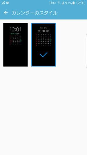 カレンダーのスタイルは2種類