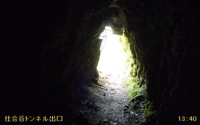 トンネル出口付近