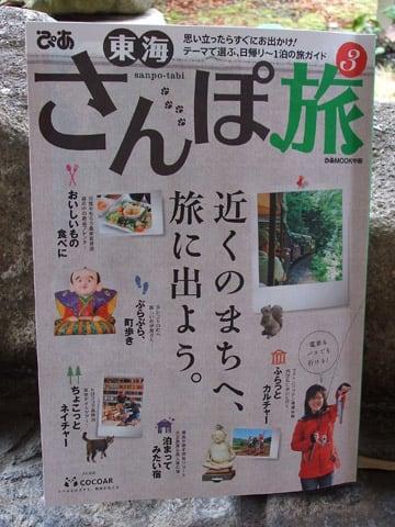 東海さんぽ旅3