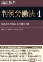 『論点体系 判例労働法4』(第一法規株式会社)