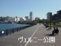 横須賀港ヴェルニー公園