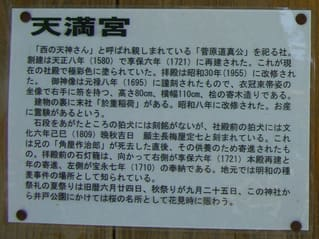 天満神社の由緒