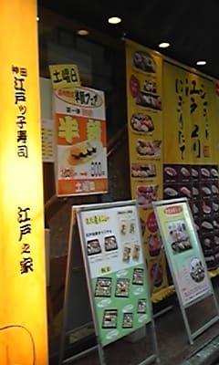 神田『江戸っ子寿司』と高崎『栄寿亭』