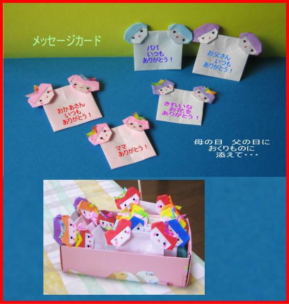 クリスマス 折り紙 折り紙 メッセージカード : blog.goo.ne.jp